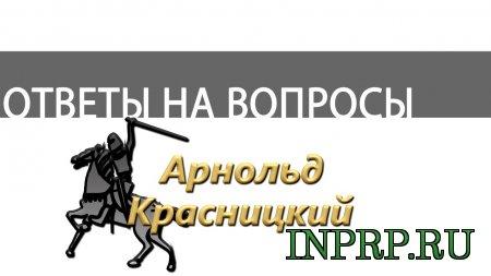 Арнольд Красницкий: ответы на комментарии подписчиков группы СССР