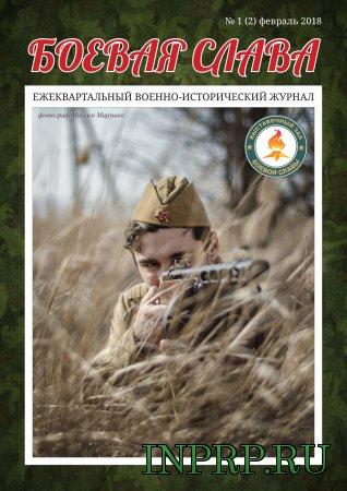 Очередной выпуск военно-исторического журнала «Боевая Слава»