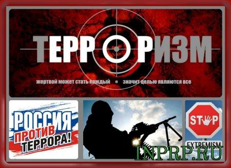 Борьба с терроризмом в профессиональной образовательной организации