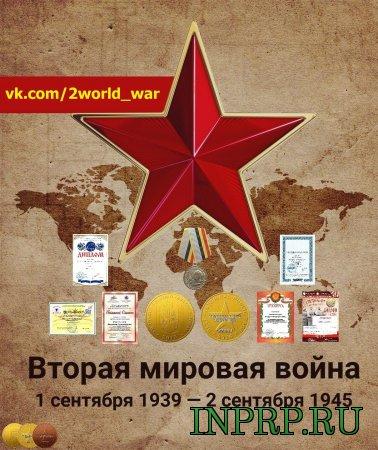 Наша группа Вторая мировая война возглавила рейтинг самых многочисленных сообществ в В