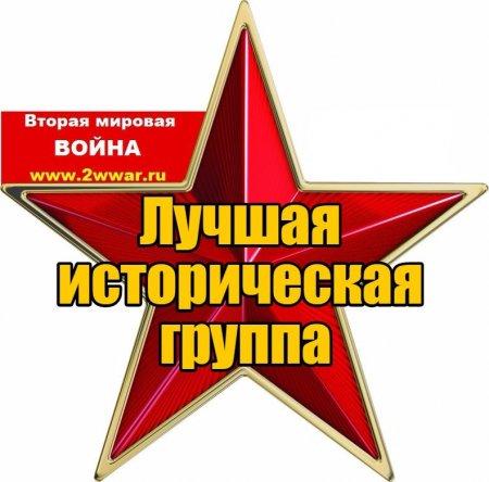"""Международный конкурс """"Лучшая историческая группа - 2019"""" завершен!"""