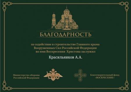Администраторы оказали содействие строительству Главного храма Вооруженных Сил Российской Федераци