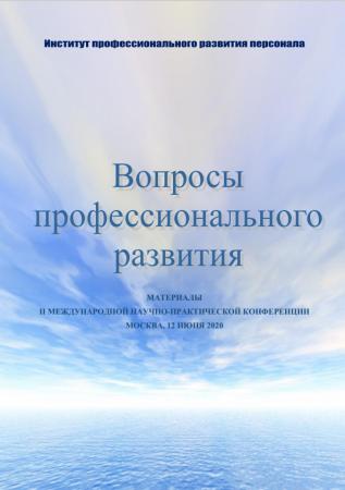 Вопросы профессионального развития: сборник материалов II международной научно-практической конференции
