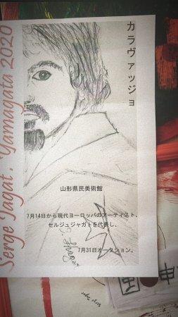 Выставка в японском городе Ямагата художника Сергея Жагат