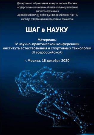 Сотрудники журнала приняли участие в IV научно-практической конференции молодых ученых «Шаг в науку» (II всероссийской)