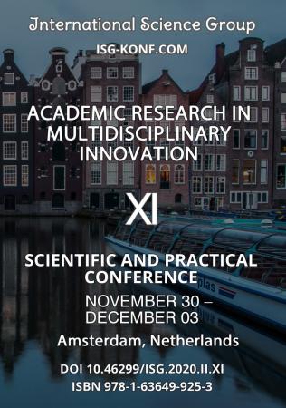 "XI Международная научно-практическая конференция ""Academic research in multidisciplinary innovation"""