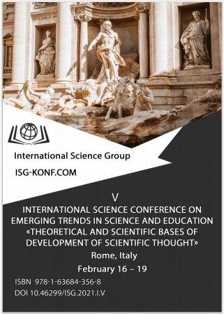 Сотрудники журнала приняли участие в конференции «Theoretical and scientific bases of development of scientific thought»