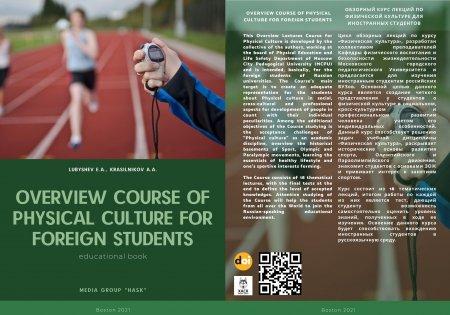 "Сотрудниками журнала издано учебно-методическое пособие ""Overview course of physical culture for foreign students"""