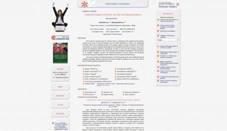 """Учебно-методическое пособие """"Overview course of physical culture for foreign students"""" внесено в электронную библиотеку Elibrary"""