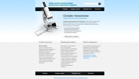 Создание веб-сервиса оценки физического здоровья школьников для московской электронной школы